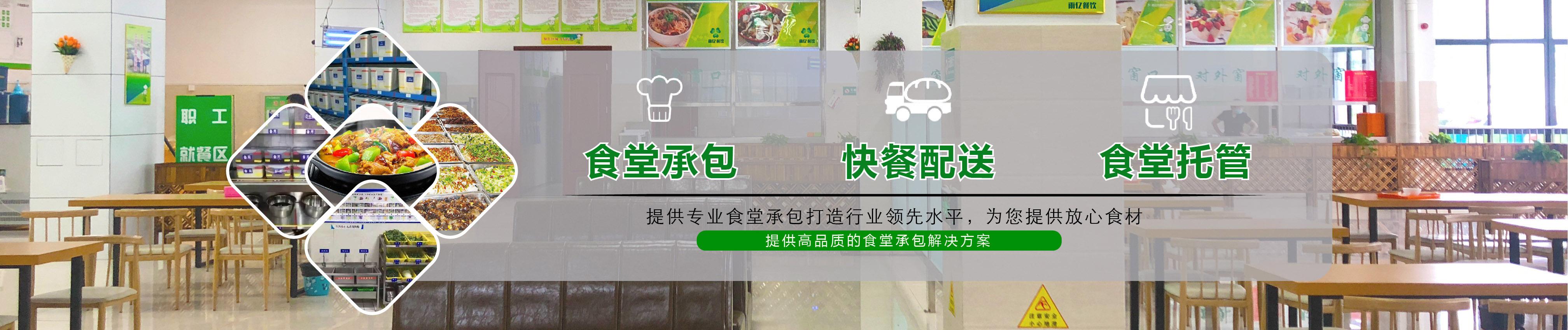 苏州食堂承包餐厅